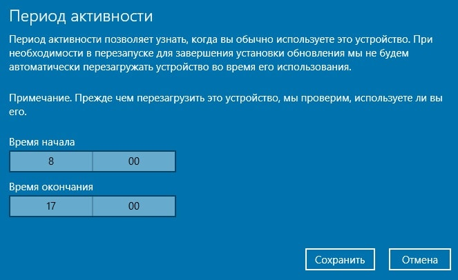 Блокируем автоматическую перезагрузку Windows 10